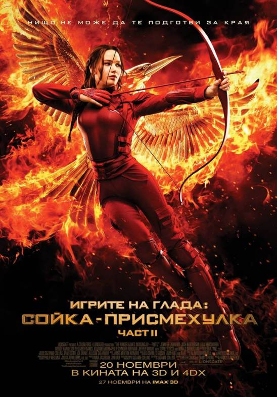 Игрите на глада: Сойка-присмехулка - част 2 / The Hunger Games: Mockingjay - Part ІІ (2015)